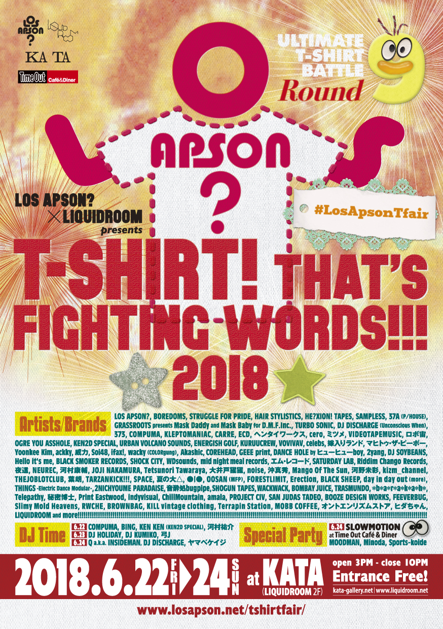 t shirt that s fighting words 2018